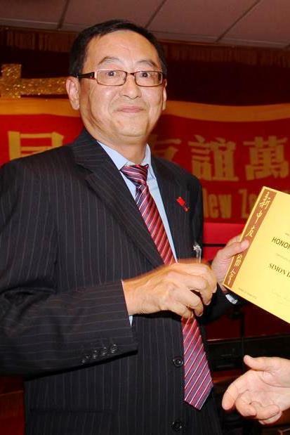 协会荣誉主席邓里