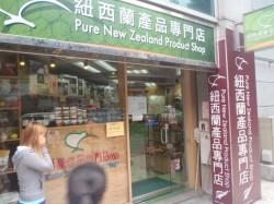 纽西兰产品专卖店