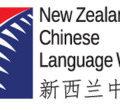 新西兰中国语言周正在进行